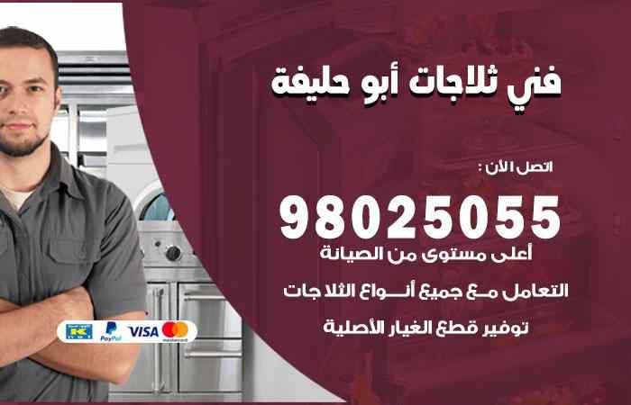 صيانة ثلاجات أبو حليفة / 98548488 / فني ثلاجات فريزات برادات أبو حليفة