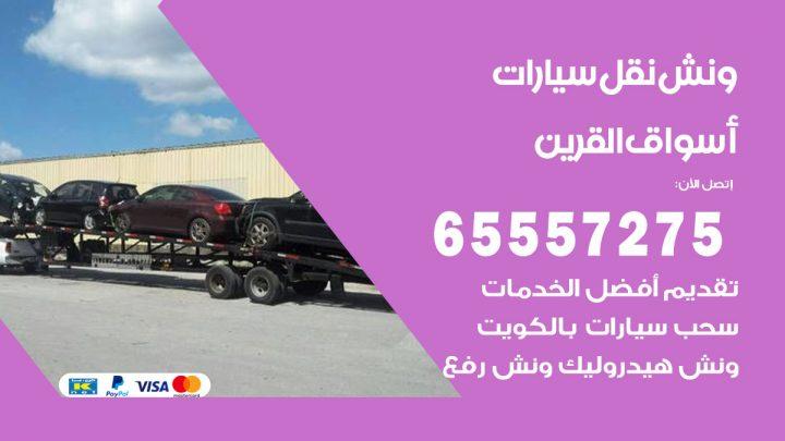 رقم ونش القرين / 65557275 / ونش كرين سطحة نقل سحب انفاذ السيارات