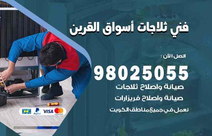 صيانة ثلاجات أسواق القرين / 98548488 / فني ثلاجات فريزات برادات أسواق القرين