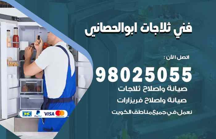 صيانة ثلاجات ابوالحصاني / 98548488 / فني ثلاجات فريزات برادات ابوالحصاني