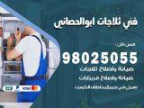 صيانة طباخات ابوالحصاني / 98548488 / فني تصليح طباخات ابوالحصاني بالكويت
