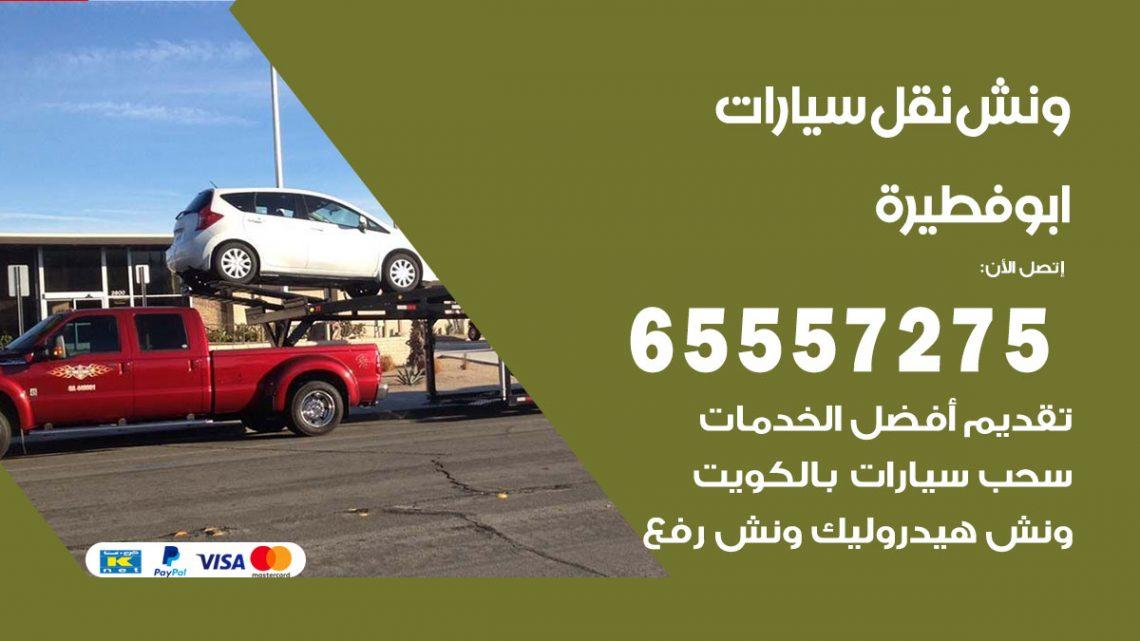 رقم ونش ابو فطيرة / 65557275 / ونش كرين سطحة نقل سحب انفاذ السيارات