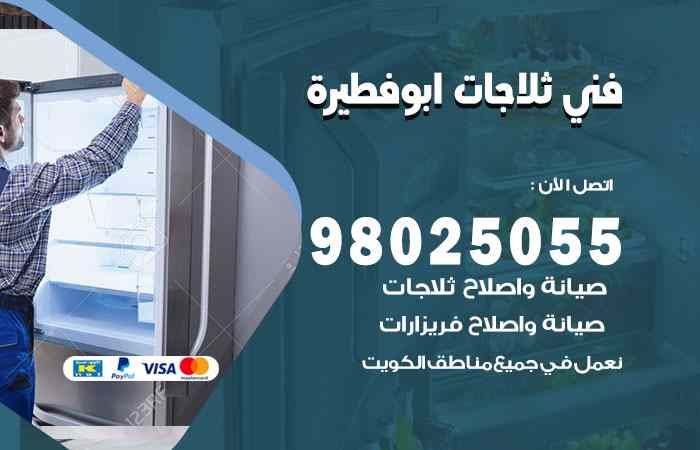 صيانة ثلاجات ابوفطيرة / 98548488 / فني ثلاجات فريزات برادات ابوفطيرة