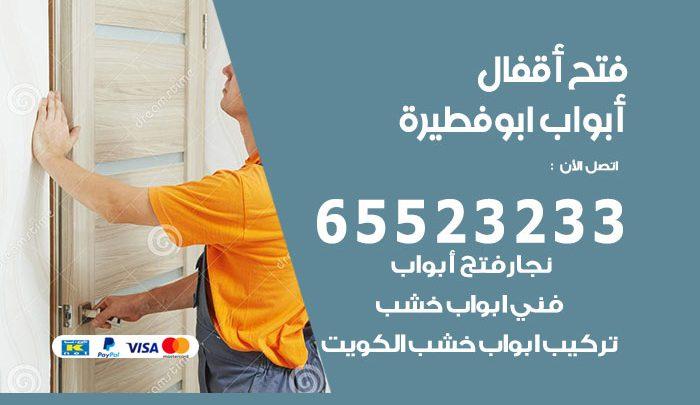فتح اقفال ابو فطيرة / 55566392 / فني مفاتيح نجار فتح ابواب بيان قفل باب