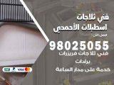 صيانة ثلاجات اسطبلات الأحمدي