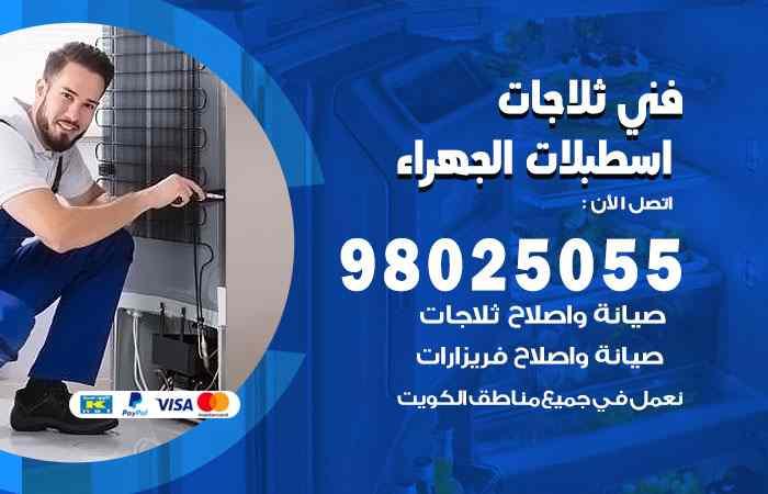 صيانة ثلاجات اسطبلات الجهراء / 98548488 / فني ثلاجات فريزات برادات اسطبلات الجهراء