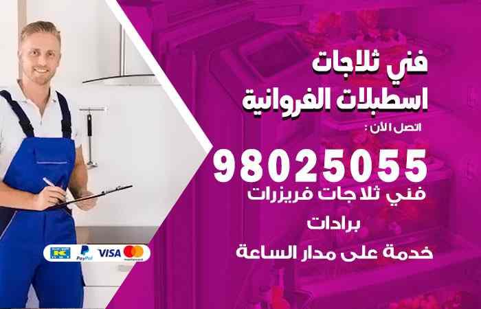 صيانة ثلاجات اسطبلات الفروانية / 98548488 / فني ثلاجات فريزات برادات اسطبلات الفروانية
