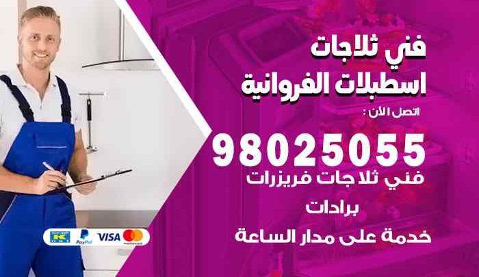 صيانة طباخات اسطبلات الفروانية  / 98548488 / فني تصليح طباخات اسطبلات الفروانية  بالكويت