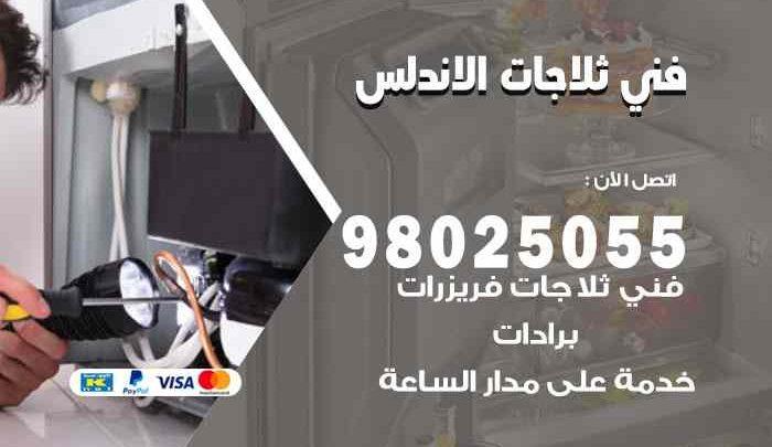 صيانة طباخات الاندلس / 98548488 / فني تصليح طباخات الاندلس بالكويت