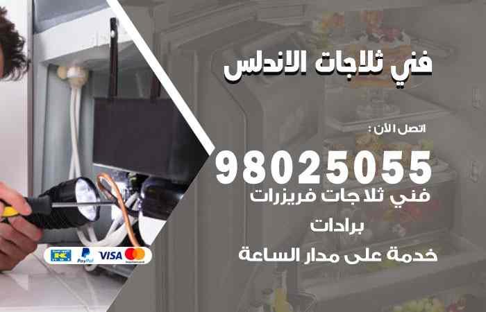 صيانة ثلاجات الاندلس / 98548488 / فني ثلاجات فريزات برادات الاندلس
