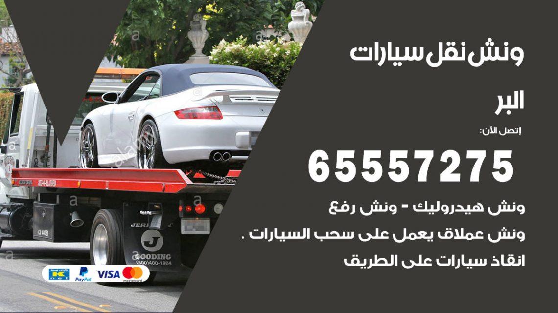 رقم ونش البر / 65557275 / ونش كرين سطحة نقل سحب انفاذ السيارات