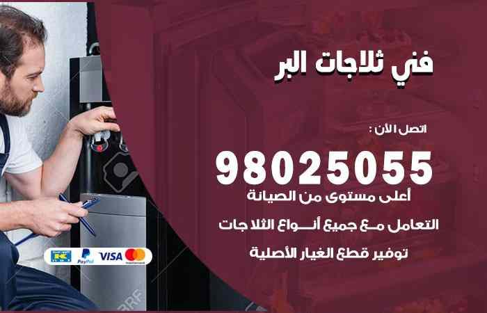 صيانة ثلاجات البر / 98548488 / فني ثلاجات فريزات برادات البر