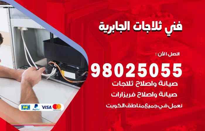 صيانة ثلاجات الجابرية / 98548488 / فني ثلاجات فريزات برادات الجابرية