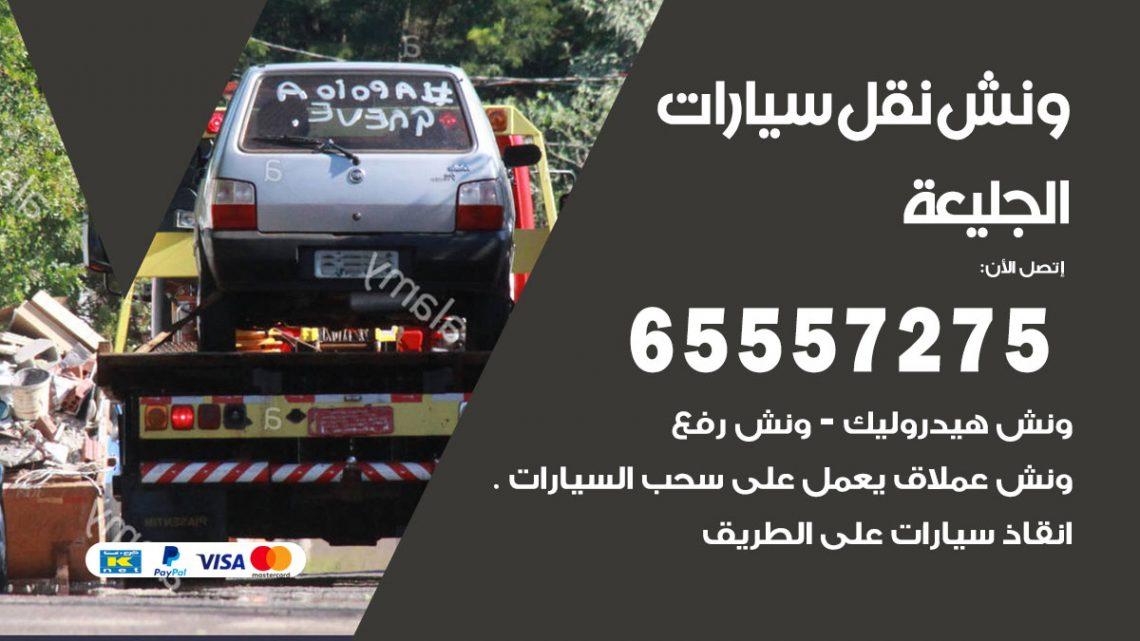 رقم ونش الجليعة / 65557275 / ونش كرين سطحة نقل سحب انفاذ السيارات