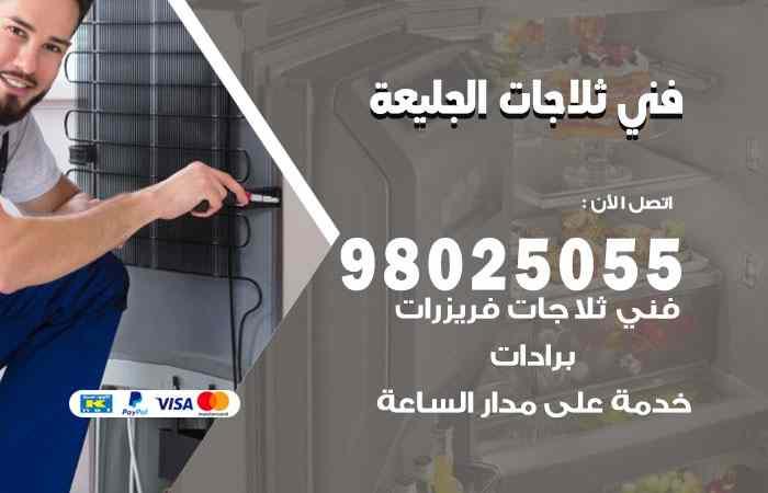 صيانة ثلاجات الجليعة / 98548488 / فني ثلاجات فريزات برادات الجليعة