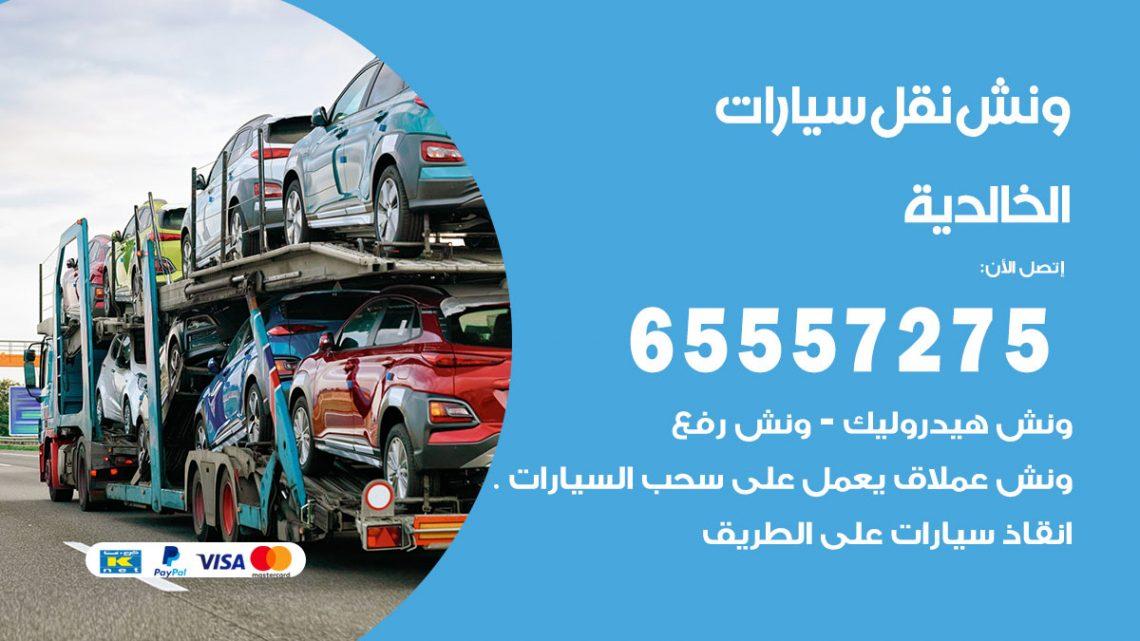 رقم ونش الخالدية / 65557275 / ونش كرين سطحة نقل سحب انفاذ السيارات