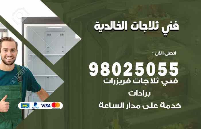 صيانة طباخات الخالدية / 98548488 / فني تصليح طباخات الخالدية بالكويت
