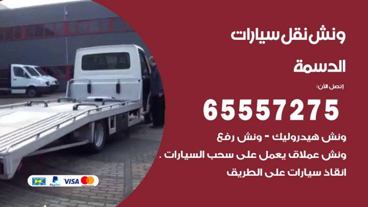 رقم ونش الدسمة / 65557275 / ونش كرين سطحة نقل سحب انفاذ السيارات