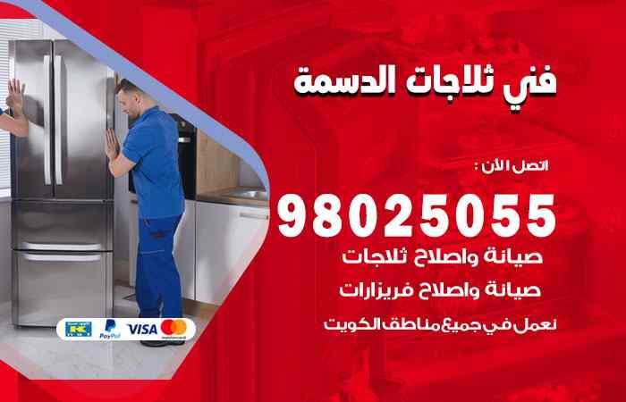 صيانة ثلاجات الدسمة / 98548488 / فني ثلاجات فريزات برادات الدسمة