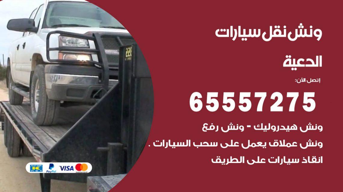 رقم ونش الدعية / 65557275 / ونش كرين سطحة نقل سحب انفاذ السيارات