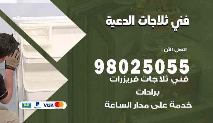 صيانة طباخات الدعية / 98548488 / فني تصليح طباخات الدعية بالكويت