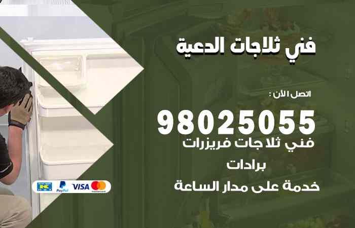 صيانة ثلاجات الدعية / 98548488 / فني ثلاجات فريزات برادات الدعية