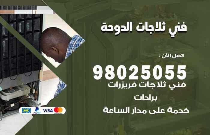 صيانة ثلاجات الدوحة / 98548488 / فني ثلاجات فريزات برادات الدوحة