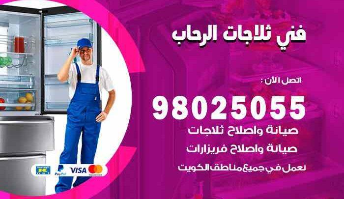 صيانة طباخات الرحاب  / 98548488 / فني تصليح طباخات الرحاب  بالكويت