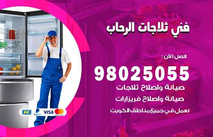 صيانة ثلاجات الرحاب / 98548488 / فني ثلاجات فريزات برادات الرحاب
