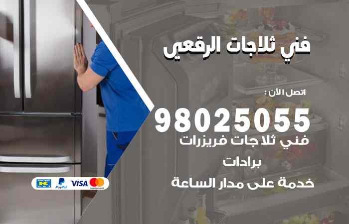 صيانة ثلاجات الرقعي / 98548488 / فني ثلاجات فريزات برادات الرقعي