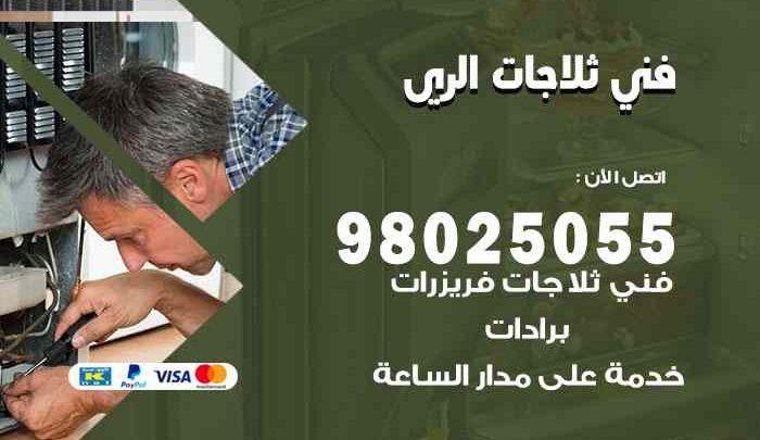 صيانة طباخات الري / 98548488 / فني تصليح طباخات الري بالكويت