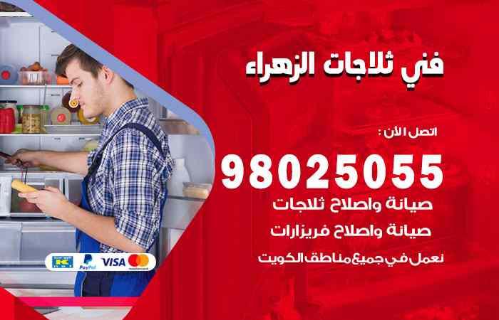صيانة ثلاجات الزهراء / 98548488 / فني ثلاجات فريزات برادات الزهراء