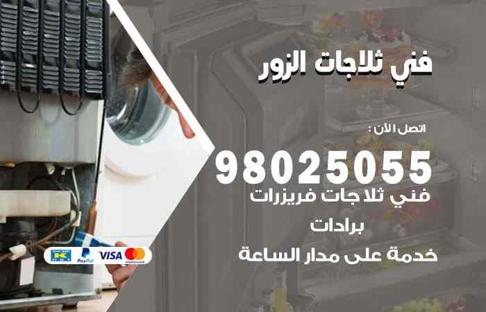 صيانة ثلاجات الزور / 98548488 / فني ثلاجات فريزات برادات الزور