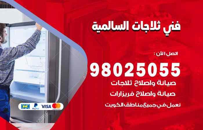 صيانة ثلاجات السالمية / 98548488 / فني ثلاجات فريزات برادات السالمية