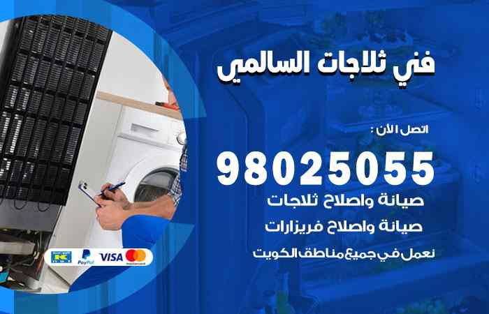 صيانة ثلاجات السالمي / 98548488 / فني ثلاجات فريزات برادات السالمي