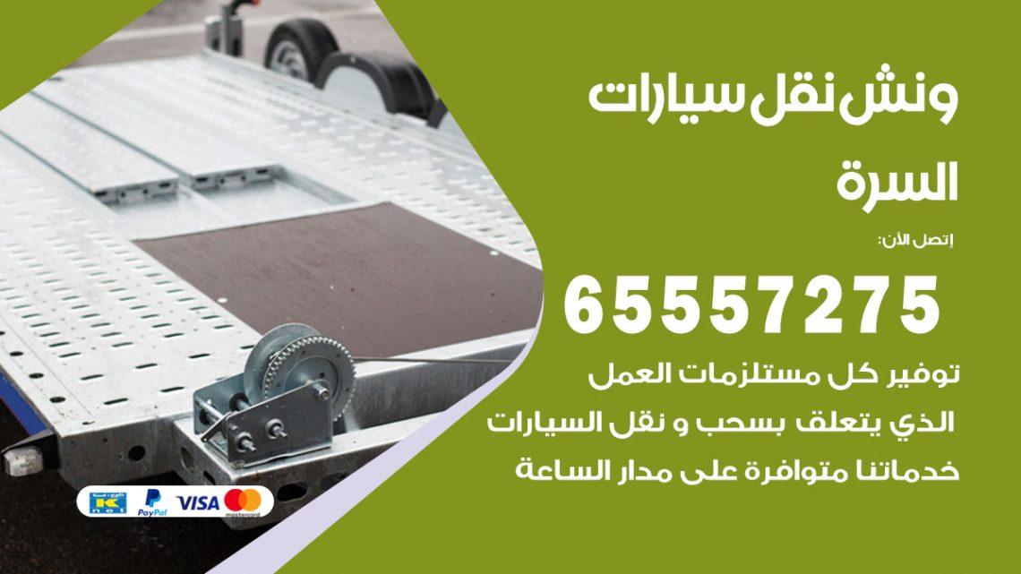 رقم ونش السرة / 65557275 / ونش كرين سطحة نقل سحب انفاذ السيارات