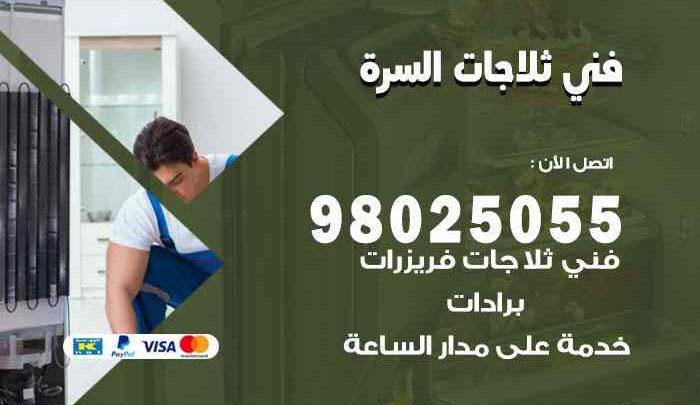 صيانة طباخات السرة / 98548488 / فني تصليح طباخات السرة بالكويت