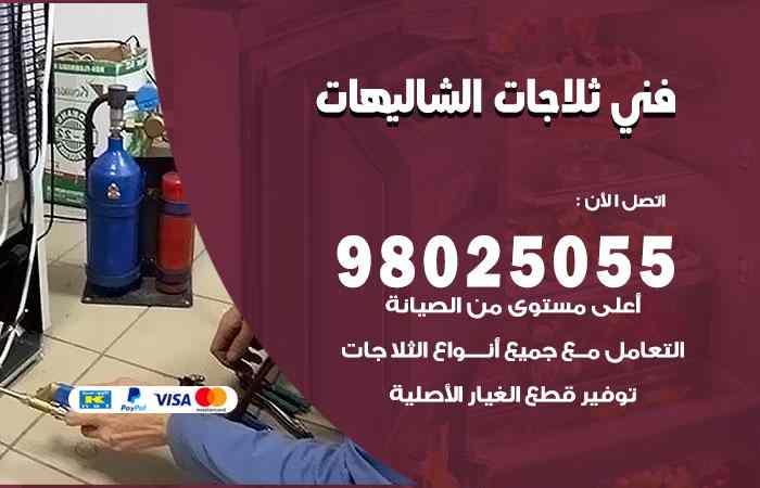 صيانة ثلاجات الشاليهات / 98548488 / فني ثلاجات فريزات برادات الشاليهات