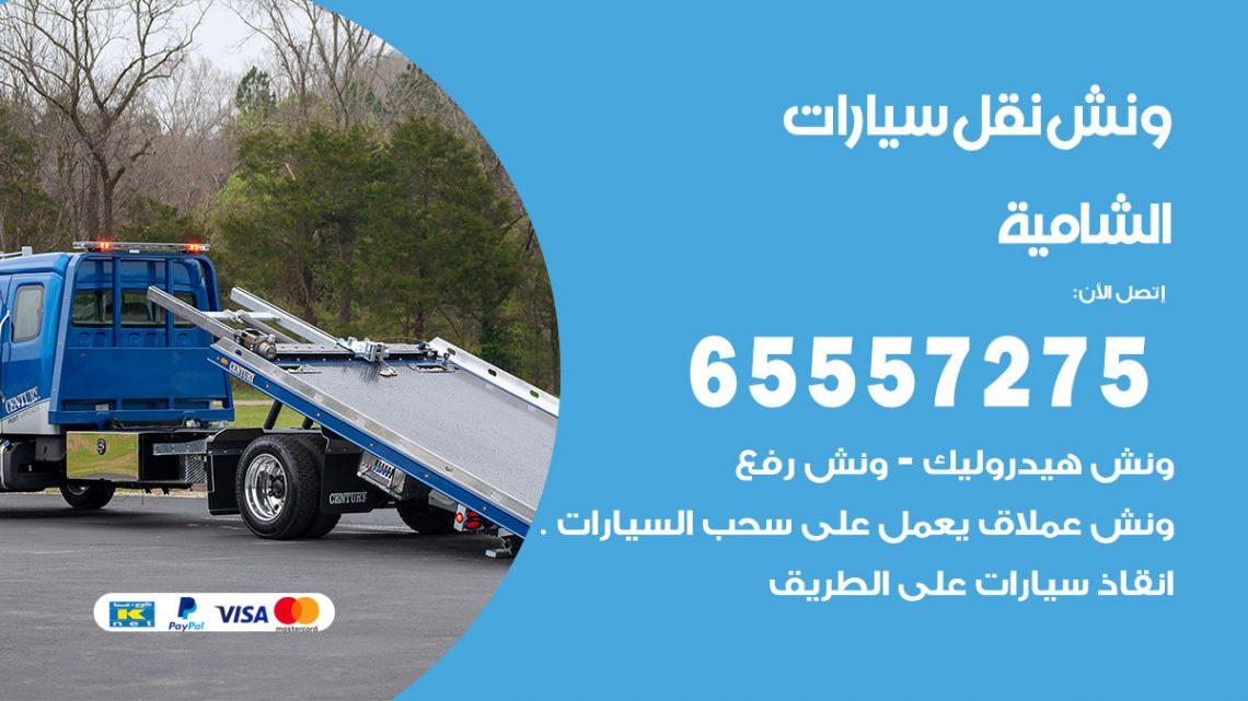 رقم ونش الشامية / 65557275 / ونش كرين سطحة نقل سحب انفاذ السيارات