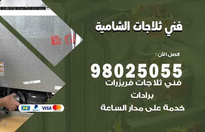 صيانة طباخات الشامية / 98548488 / فني تصليح طباخات الشامية بالكويت