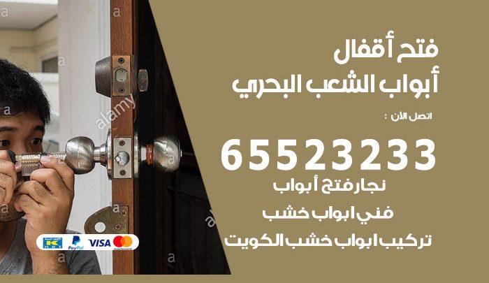 فتح اقفال الشعب البحري / 55566392 / فني مفاتيح نجار فتح ابواب بيان قفل باب