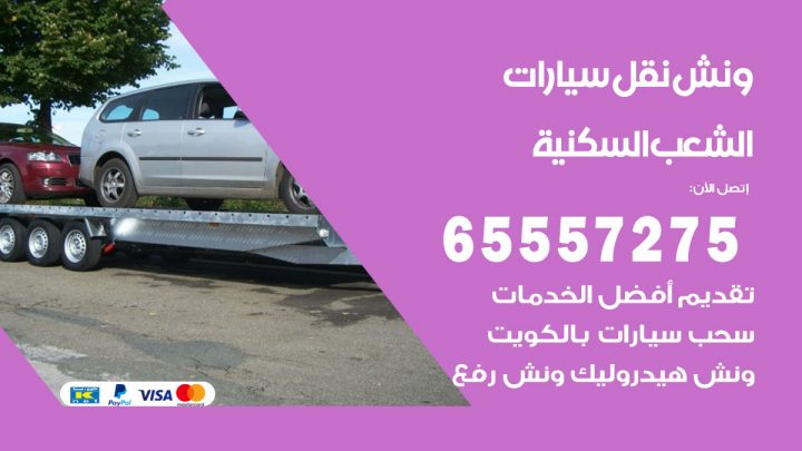 رقم ونش الشعب السكنية / 65557275 / ونش كرين سطحة نقل سحب انفاذ السيارات