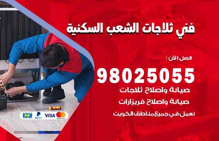 صيانة ثلاجات الشعب السكنية / 98548488 / فني ثلاجات فريزات برادات الشعب السكنية