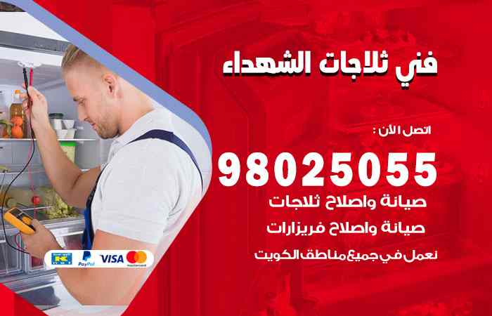 صيانة ثلاجات الشهداء / 98548488 / فني ثلاجات فريزات برادات الشهداء