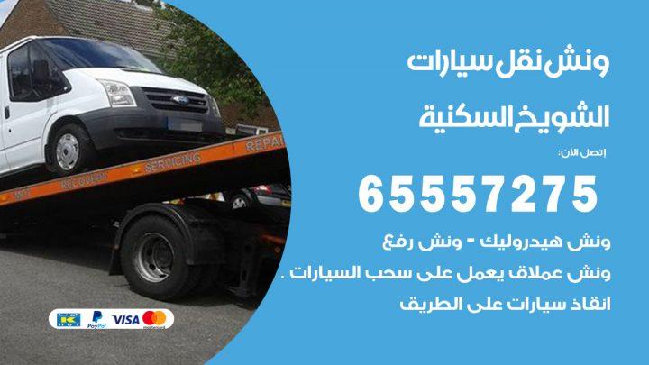 رقم ونش الشويخ السكنية / 65557275 / ونش كرين سطحة نقل سحب انفاذ السيارات