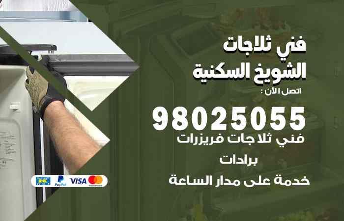 صيانة ثلاجات الشويخ السكنية / 98548488 / فني ثلاجات فريزات برادات الشويخ السكنية
