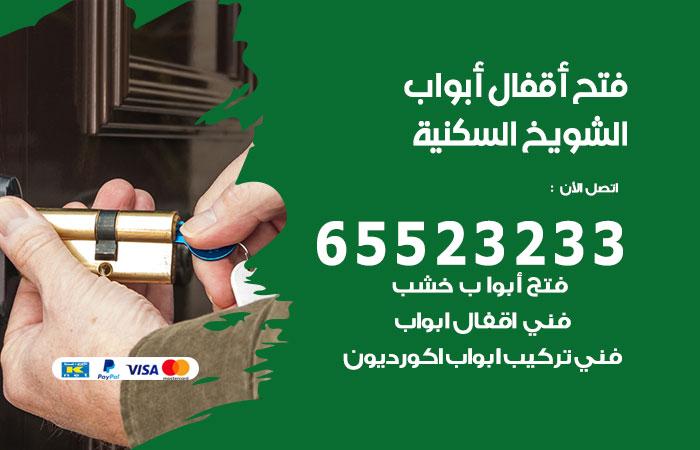 فتح اقفال الشويخ السكنية / 55566392 / فني مفاتيح نجار فتح ابواب بيان قفل باب