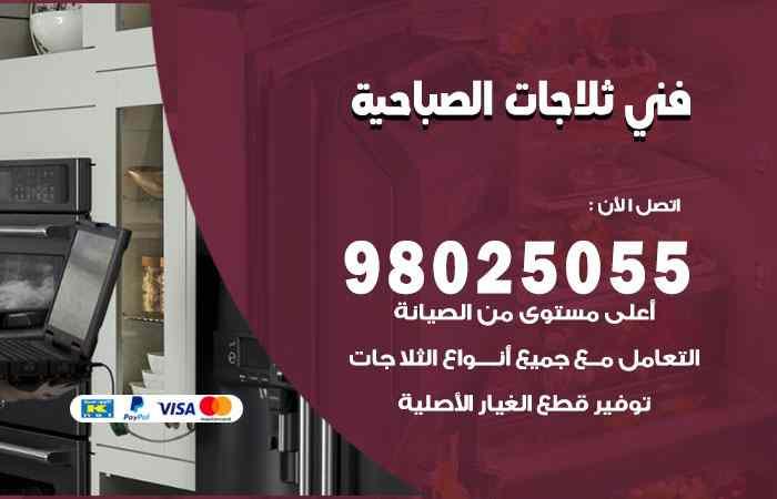 صيانة طباخات الصباحية / 98548488 / فني تصليح طباخات الصباحية بالكويت