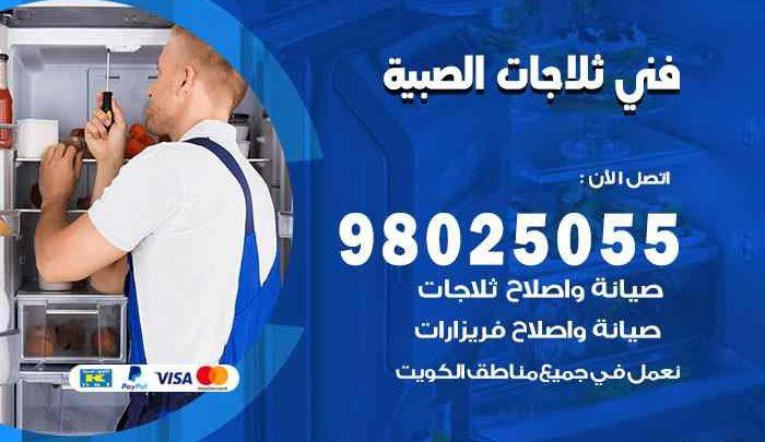 صيانة طباخات الصبية / 98548488 / فني تصليح طباخات الصبية بالكويت