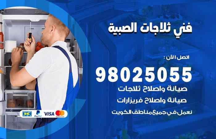 صيانة ثلاجات الصبية / 98548488 / فني ثلاجات فريزات برادات الصبية